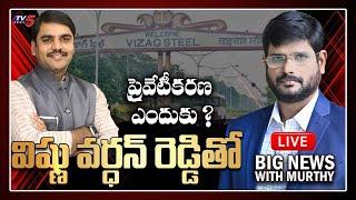 TV5 Murthy Exclusive Interview With BJP Vishnuvardhan Reddy | Visakha Steel Plant | TV5 News