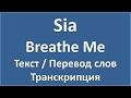 Sia Breathe Me текст перевод и транскрипция слов mp3