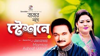 Momtaz - Babar Shathe Stationey | Bondhu Amar Roshiya | Soundtek
