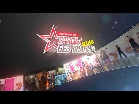 Танцы - 2 сезон (18 выпуск) / эфир  / ТНТ