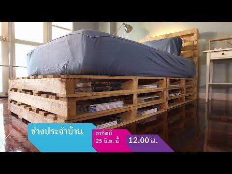 ย้อนหลัง ช่างประจำบ้าน : พบกับการทำเตียงนอนจากไม้พาเลท อาทิตย์ที่ 25 มิ.ย. เวลา 12.00 น.