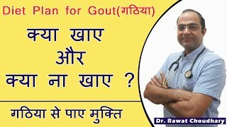 Diet Plan for Gout (गठिया) | गठिया मे diet plan | Uric Acid Diet