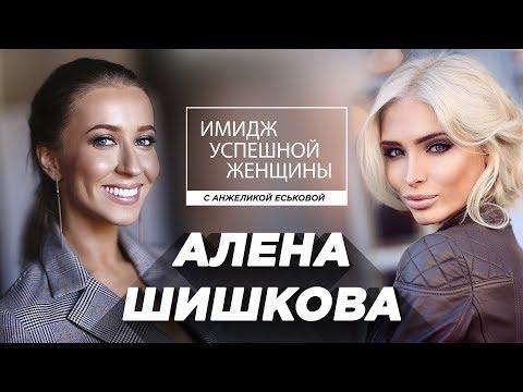 Алена Шишкова. Имидж