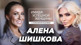 Download Алена Шишкова. Имидж Успешной Женщины Mp3 and Videos