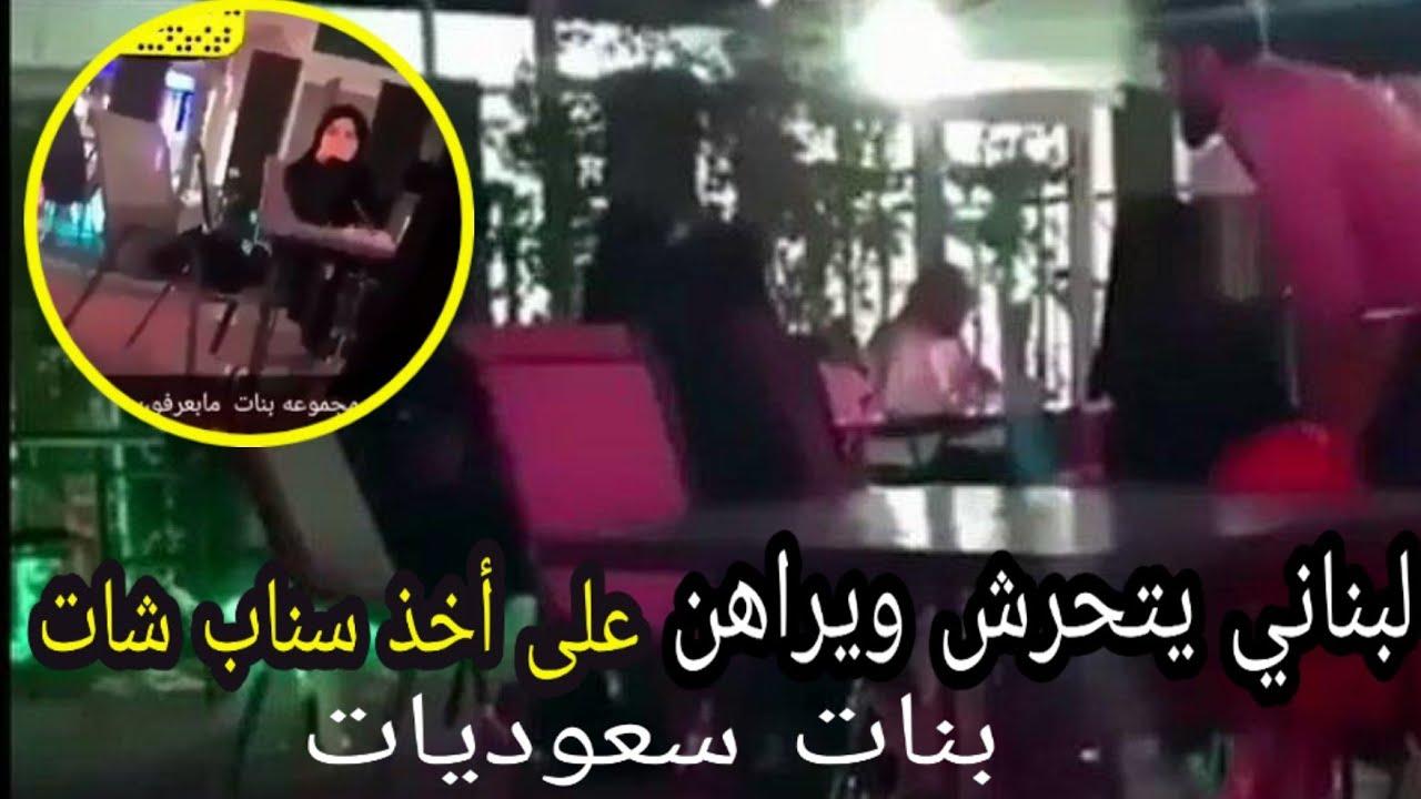 نتيجة بحث الصور عن لبناني يتحرش بفتيات