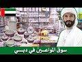 سوق المواعين الشعبي في دبي