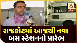 New Bus Station Start In Rajkot From Today | ABP Asmita