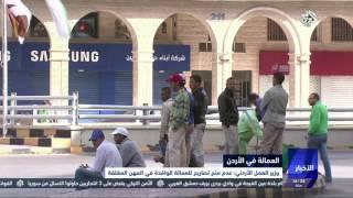 التلفزيون العربي | وزير العمل الأردني: عدم منح تصاريح للعملة الوافدين في المهن المغلقة