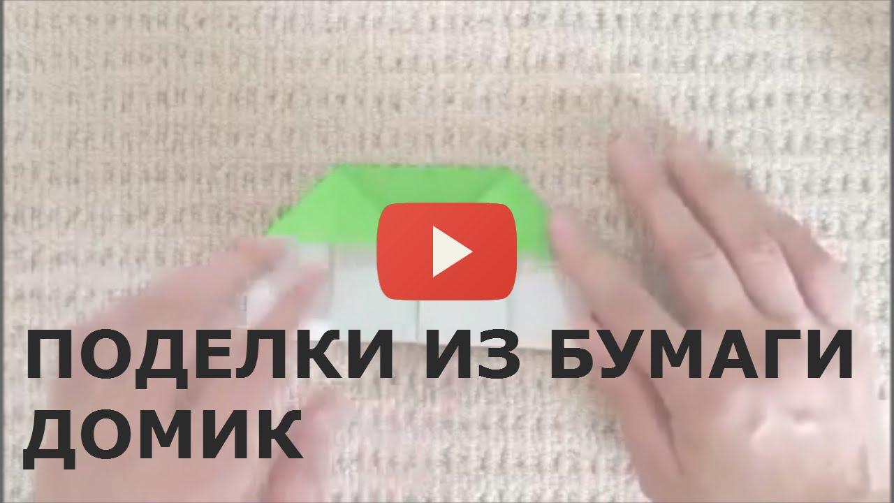 Видео как сделать домик из бумаги своими руками