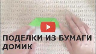 Поделки из бумаги своими руками: как сделать домик поделку из бумаги для детей