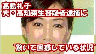 元俳優で会社経営の高知東生容疑者(51)が24日、覚せい剤取締法と...