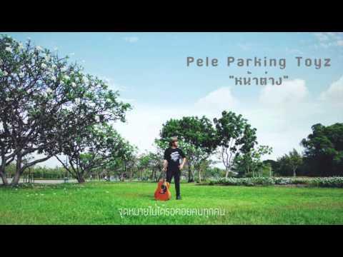 หน้าต่าง (Just do it) - Pele Parking Toyz