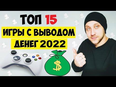 ТОП 15 ИГРЫ С ВЫВОДОМ ДЕНЕГ 2020 / ЗАРАБОТОК НА ИГРАХ