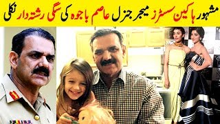 5 Family Relation Of Pakistani Celebrities You didn't Were Related