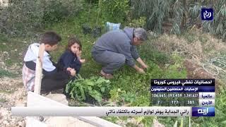مواطن يؤمن احتياجات أسرته من حديقة منزله (11/4/2020)