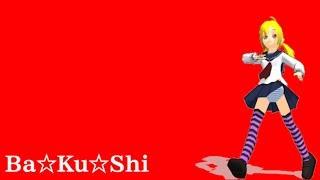 【MV】夢川やおい「Ba☆Ku☆Shi」【オリジナル曲】