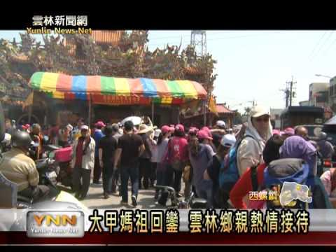 雲林新聞網-大甲媽祖回鑾 雲林鄉親熱情接待 - YouTube