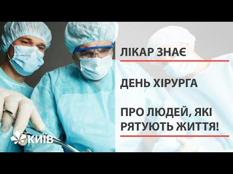 День хірурга: історія про тих, хто щодня рятує життя