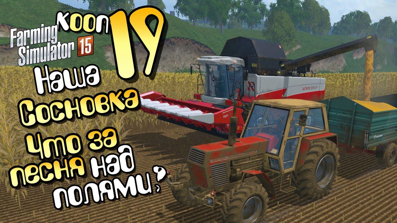 Что за песня? (кооп) - ч19 Farming Simulator 2015 - YouTube