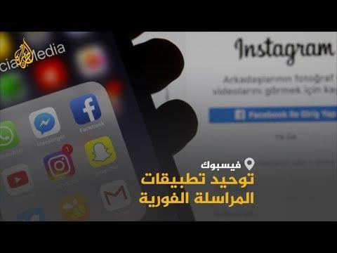 شركة فيسبوك تنوي توحيد تطبيقات المراسلة الفورية في واتساب وإنستغرام وفيسبوك مسنجر  - 20:54-2019 / 8 / 12