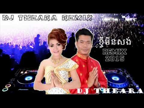 ខ្ចីមិនសង់ Remix 2015