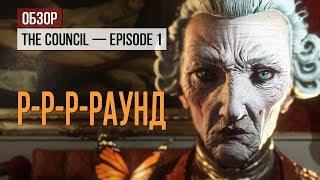 Обзор первого эпизода The Council: р-р-р-раунд!
