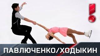 Произвольная программа пары Дарья Павлюченко/Денис Ходыкин. Гран-при России