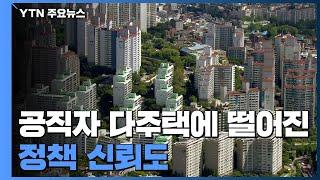 """공직자 다주택에 신뢰↓...국민 63% """"다주택 보유 부적절"""" / YTN"""