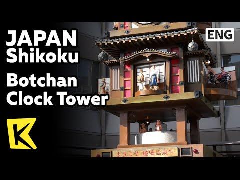 【K】Japan Travel-Shikoku[일본 여행-시코쿠]나쓰메소세키, 봇짱시계탑/Botchan Clock Tower/Natsume Soseki/Novel/Botchan