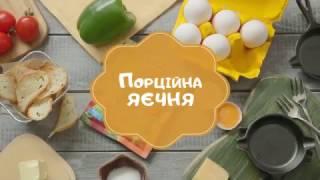 Рецепт: Порционная яичница ─ Торчин®