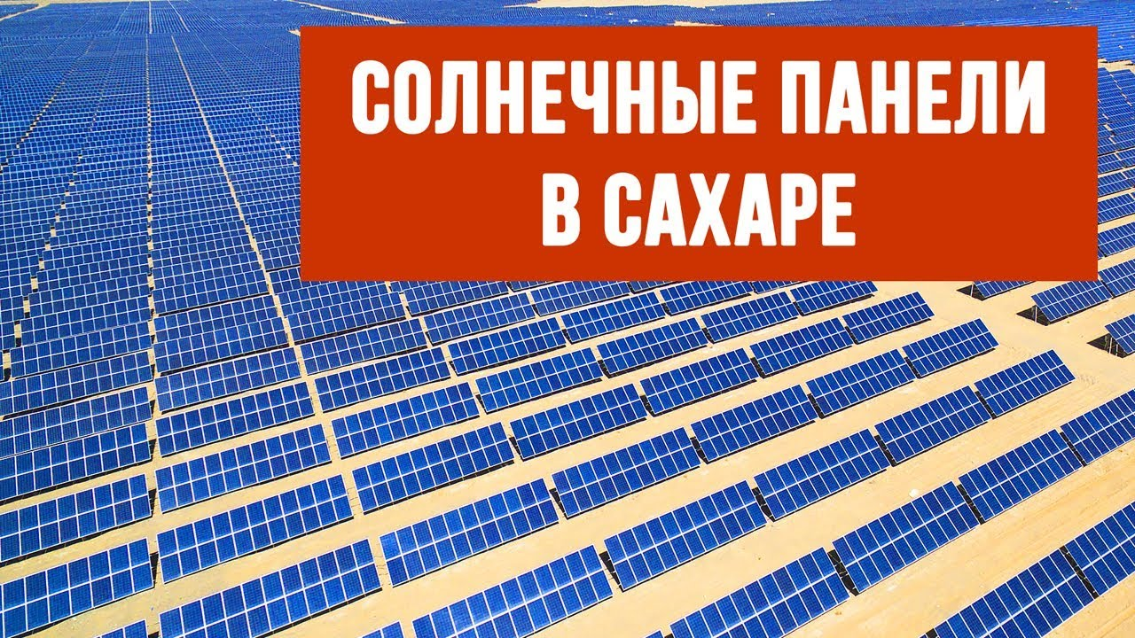 Что будет, если установить солнечные батареи по всей Сахаре?