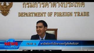 พาณิชย์ถกรับมือหากสหรัฐตัดสิทธิGSP : เกาะสถานการณ์ 13.30 น. (23/02/2563)