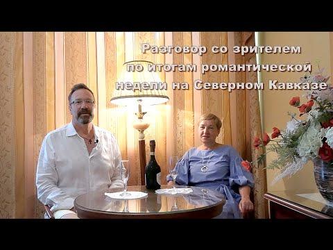 Подводим Итоги Романтике на Кавказе... :-)  |  A Conversation With Channel Viewers About Our Journey