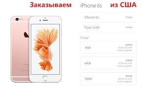 видео Где дешевле купить Айфон 6s (iPhone 6s)
