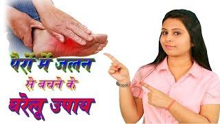 Pairo Mein Jalan Se Kase Bache पैरों में जलन और दर्द के घरेलु उपचार (Home Remedy For Burning Feet)