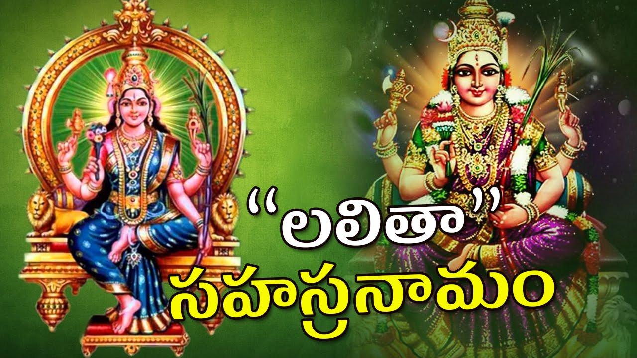 Lalitha sahasranamam full in telugu telugu devotional songs.