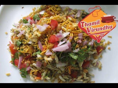 Bhel puri recipe in tamil, Indian street food - How to make bhel poori in Tamil