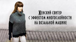 Женский свитер с эффектом многослойности на вязальной машине How to tie a sweater