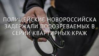 Полицейские Новороссийска задержали подозреваемых в серии квартирных краж