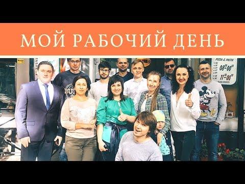 Рабочий день Маркетолога от и до/Влог