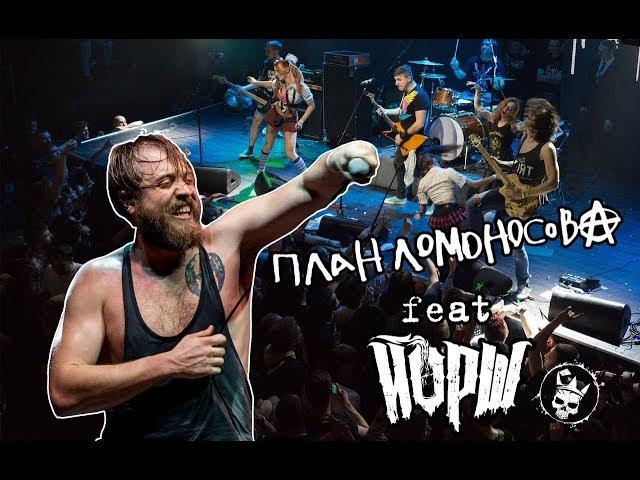 ЙОРШ - Весело и х*й с ним(feat. ПЛАН ЛОМОНОСОВА)