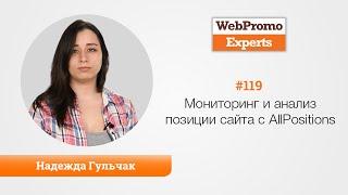 Мониторинг и анализ позиции сайта с AllPositions. Надежда Гульчак. TV #119(, 2015-05-20T08:49:24.000Z)