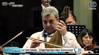 Теодосий Спасов кавал Цигански танц_Theodosii Spassov kaval Gipsy Dance 10 Years Radio Vidin