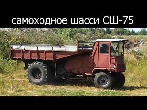 Самоходное шасси СШ-75«Таганрожец», универсальная машина