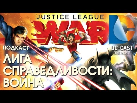 DC-CAST 3 - Лига справедливости: Война / Justice League: War (2014)