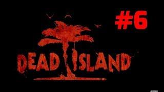 Прохождение Dead Island - Часть 6. Дела семейные