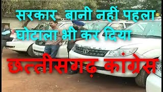 Chhattisgarh congress scandal before government aaj tak news ne kiya ghotale ka parda fas