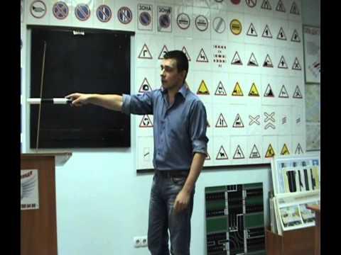 Видео урок: Полный видеокурс ПДД: Правила дорожного движения.