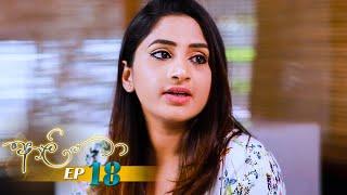 Aaliya | Episode 18 - (2021-04-26) | ITN Thumbnail
