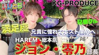 【憧れてもいいとも!】HAREM -総本店-ジョン・零乃部長 兄貴に憧れホスト業界へ!最強のブラコンとは?
